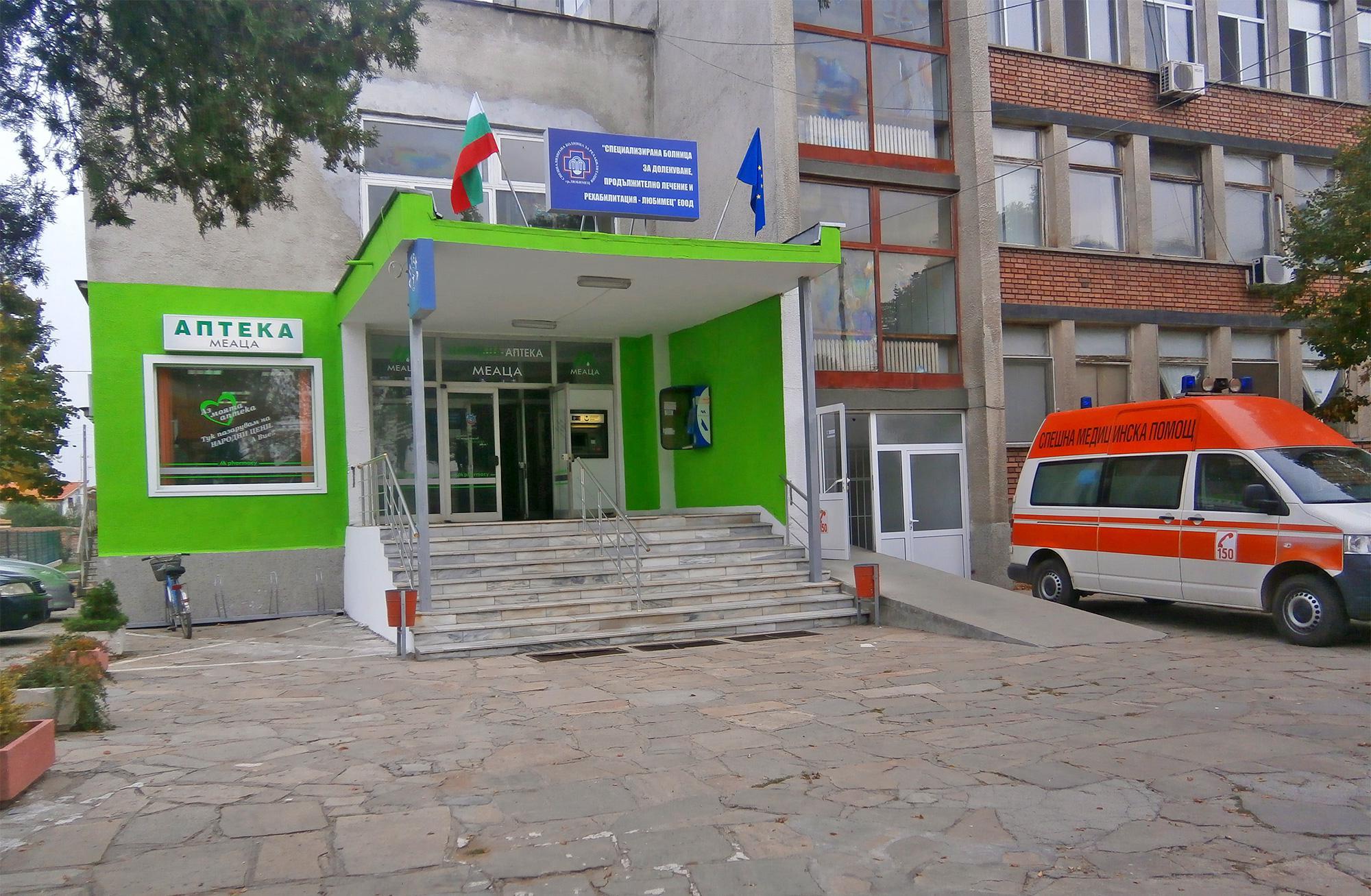 8b24eb30ca3 Болница за рехабилитация СБПЛР | Любимец | Бизнес Каталог Business ...